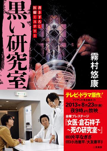 SHINOKENKYUSHITU-syoei_w360