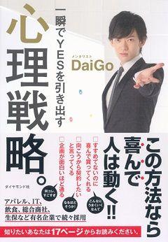 book_sinrisenryaku