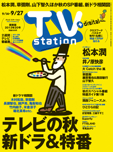 ts_cover_2013_20