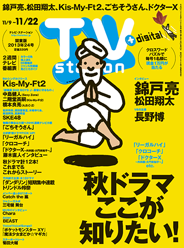 ts_cover_2013_24