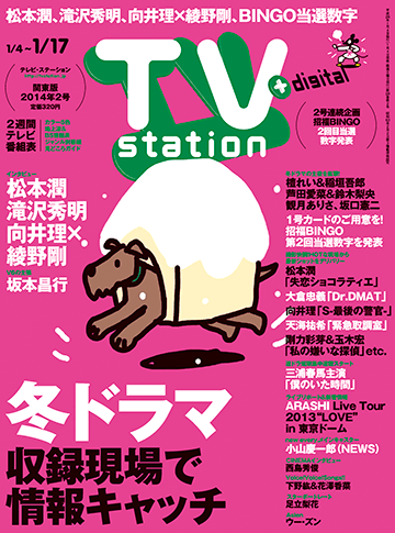 ts_cover_2014_02