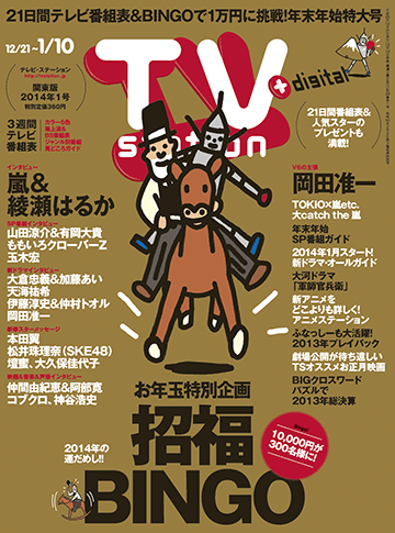ts_cover_2014_1