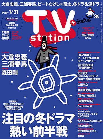 ts_cover_2014_03