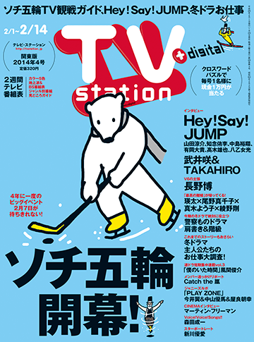 ts_cover_2014_04