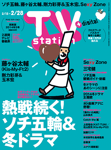 ts_cover_2014_05