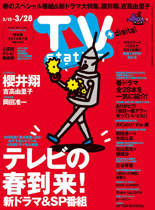 ts_cover_2014_07