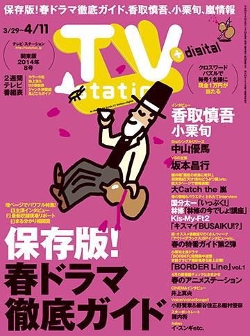 2014年8号表紙