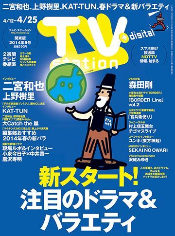 ts_cover_2014_09