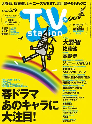 ts_cover_2014_10