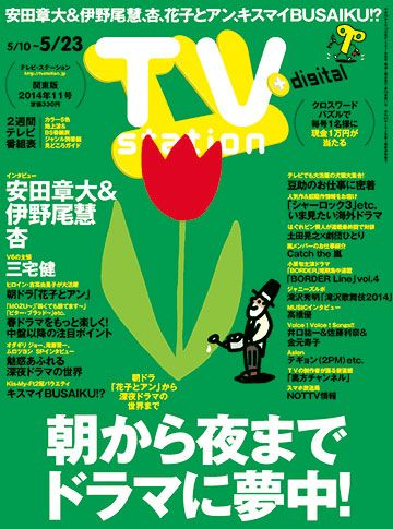 ts_cover_2014_11