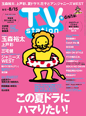 ts_cover_2014_17