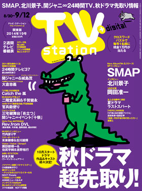 ts_cover_2014_19