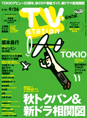 ts_cover_2014_20