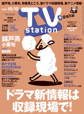 ts_cover_2014_21