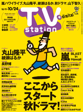 ts_cover_2014_22