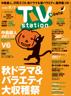 ts_cover_2014_23