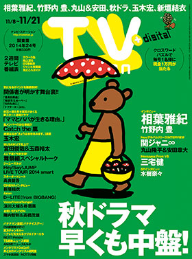 ts_cover_2014_24