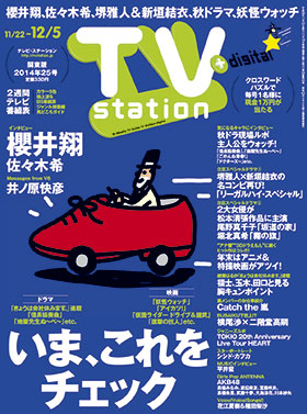 ts_cover_2014_25