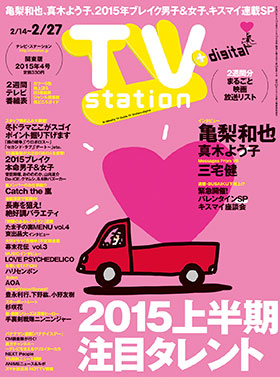 ts_cover_2015_04