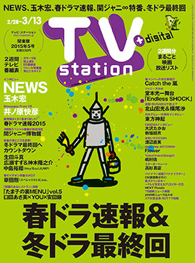 ts_cover_2015_05
