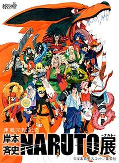 NARUTO_1