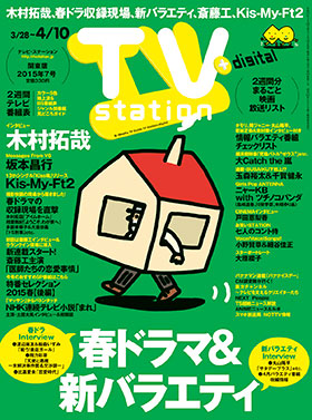 ts_cover_2015_07
