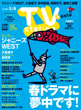 ts_cover_2015_09