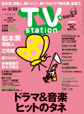 ts_cover_2015_10