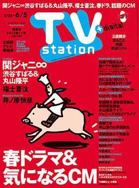 ts_cover_2015_11