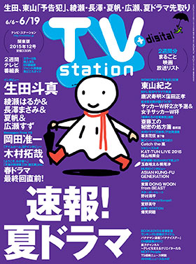 ts_cover_2015_12