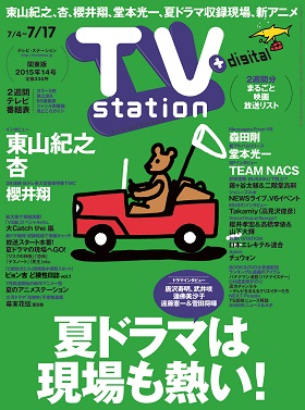 ts_cover_2015_14
