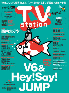 ts_cover_2015_17