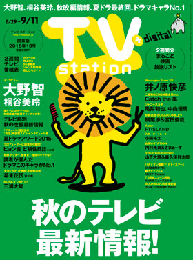 ts_cover_2015_18