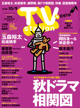 ts_cover_2015_20