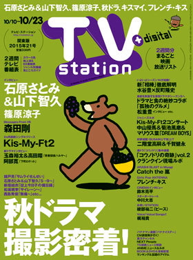 ts_cover_2015_21