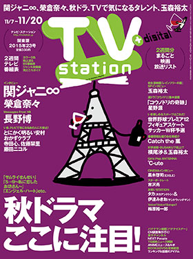 ts_cover_2015_23