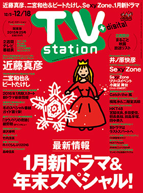 ts_cover_2015_25