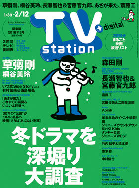 ts_cover_2016_03