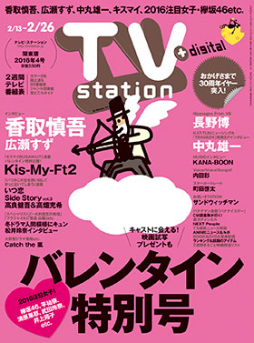 ts_cover_2016_04