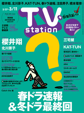 ts_cover_2016_05