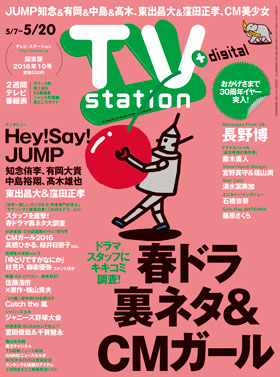 ts_cover_2016_10