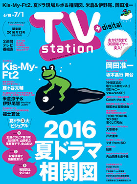 ts_cover_2016_13