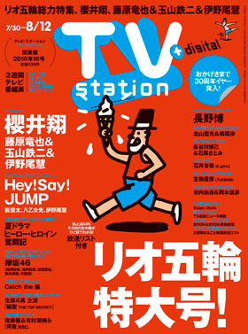 ts_cover_2016_16