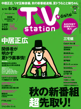 ts_cover_2016_17
