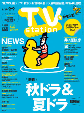 ts_cover_2016_18