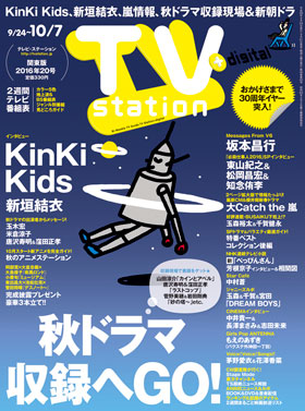 ts_cover_2016_20