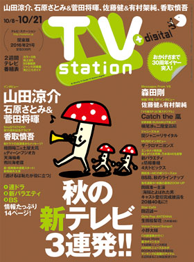 ts_cover_2016_21