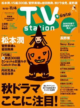 ts_cover_2016_22