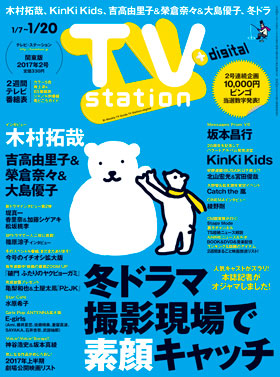 ts_cover_2017_02