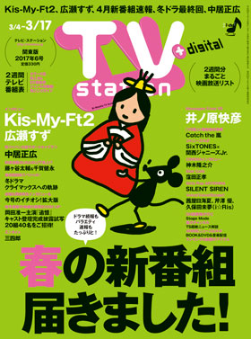 ts_cover_2017_06